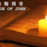 约翰福音(二十八)